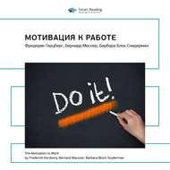Краткое содержание книги: Мотивация к работе. Фредерик Герцберг, Бернард Моснер, Барбара Снидерман