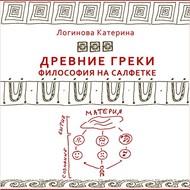 6. Древнегреческие философы. Анаксагор