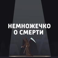 Гибель Джесси Комбс и премия Дарвина 2019