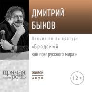 Лекция «Бродский, как поэт русского мира» 2020 год