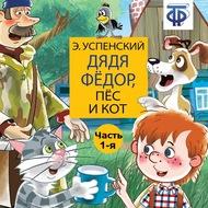 Дядя Фёдор, пёс и кот (спектакль) Часть 1