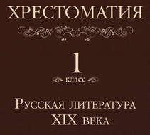 Хрестоматия 1 класс. Русская литература XIX в