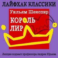Лайфхак классики. Король Лир
