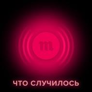 История «Нехты» — белорусского телеграм-канала, придуманного школьником. Теперь это главное медиа Беларуси, рассказывающее о протестах, — и координирующее их