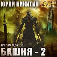 Башня-2