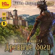 Жестокая игра. Книга 5. Древние боги. Том 1