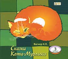 Сказки Кота-Мурлыки 3
