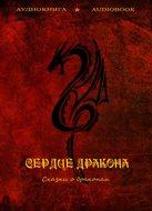 Сердце дракона (сказки о драконах)