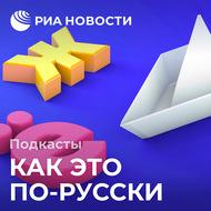 Тайны Московского метро. Что скрывают названия станций. Часть I