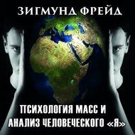 Психология масс и анализ человеческого «Я»