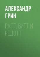 Гатт, Витт и Редотт