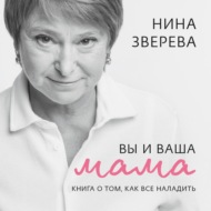 Вы и ваша мама. Книга о том, как все наладить
