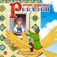 Русские народные сказки 4