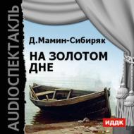 На золотом дне (спектакль)