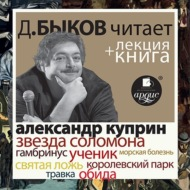 Звезда Соломона. Рассказы в исполнении Дмитрия Быкова + Лекция Быкова Д.
