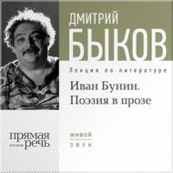 Лекция «Иван Бунин. Поэзия в прозе»