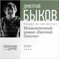 Лекция «Незаконченный роман Евгений Онегин»