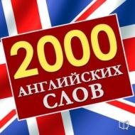2000 английских слов