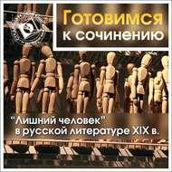 «Лишний человек» в русской литературе XIX в.