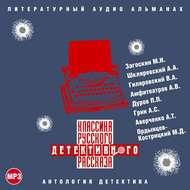 Классика русского детективного рассказа № 3