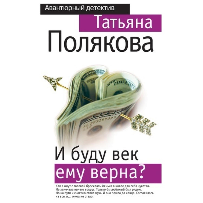 полякова ставка +на слабость читать онлайн бесплатно
