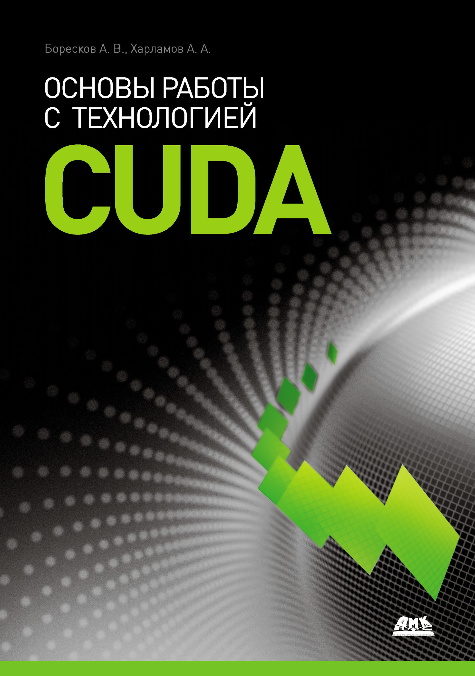 Алексей Боресков Основы работы с технологией CUDA