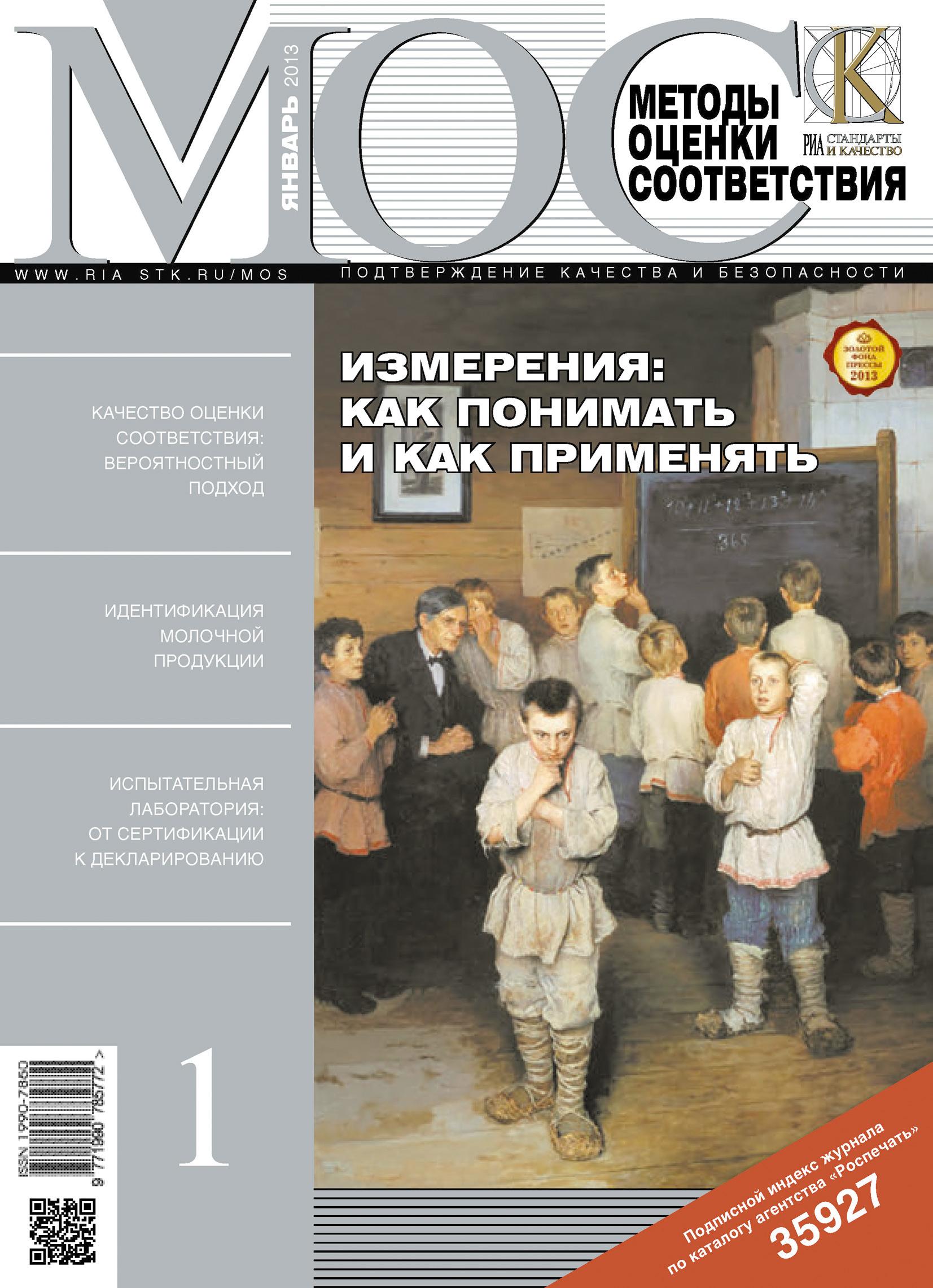 Отсутствует Методы оценки соответствия № 1 2013 отсутствует методы оценки соответствия 1 2007