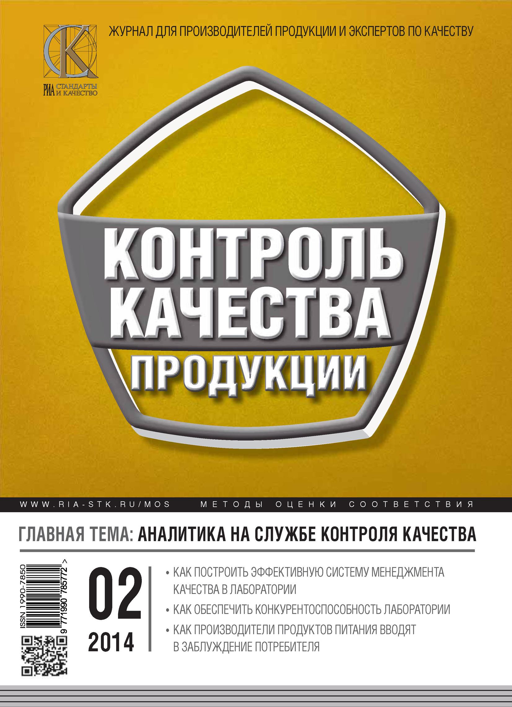 Отсутствует Контроль качества продукции № 2 2014 м в чекулаев как обеспечить конкурентоспособность агрофирмы