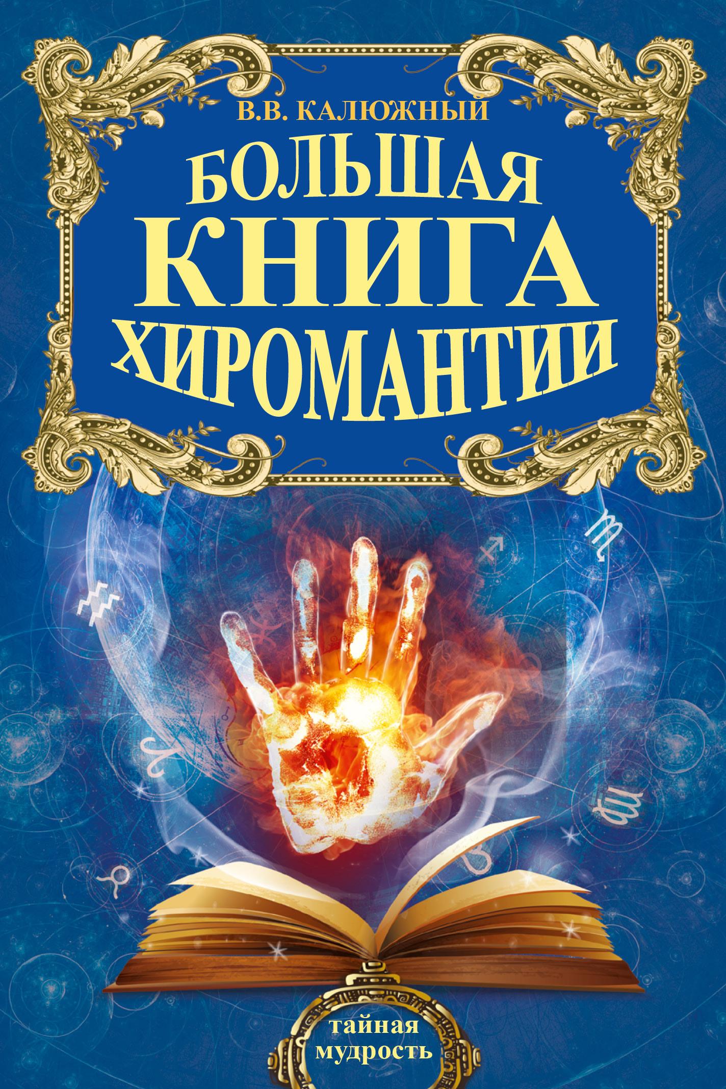 Виктор Калюжный Большая книга хиромантии смеситель для раковины kludi kludi balance 522470575