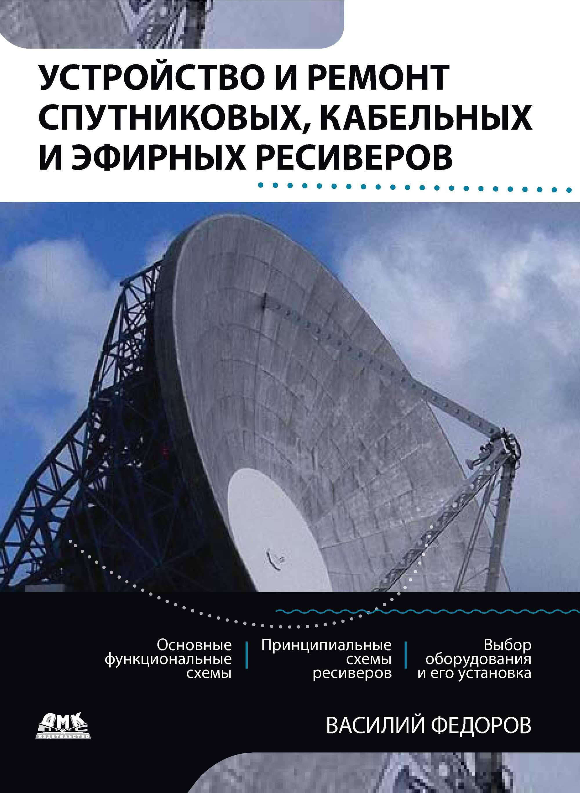 Василий Федоров Устройство и ремонт спутниковых, кабельных и эфирных ресиверов