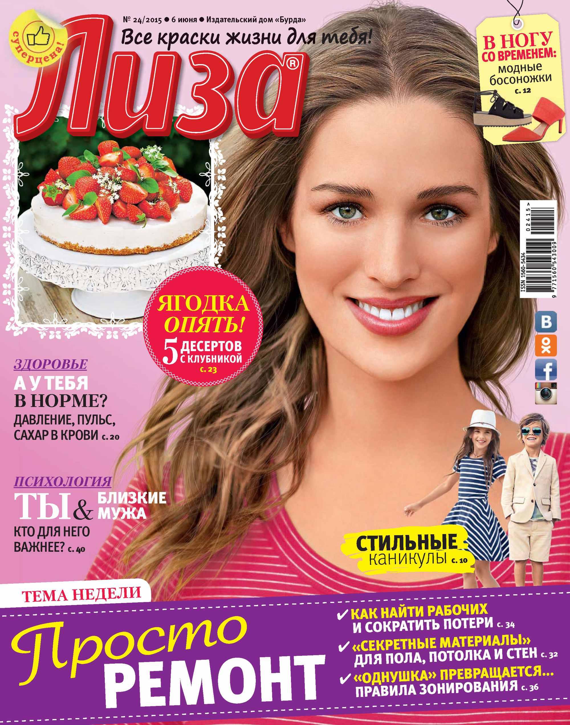 ИД «Бурда» Журнал «Лиза» №24/2015 ид бурда журнал лиза 08 2015