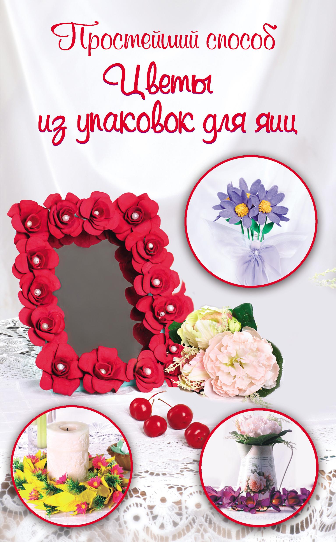 Виталина Сподыряка Цветы из упаковок для яиц для волос из яиц