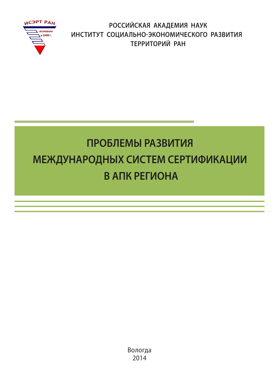 Т. В. Ускова Проблемы развития международных систем сертификации в АПК региона