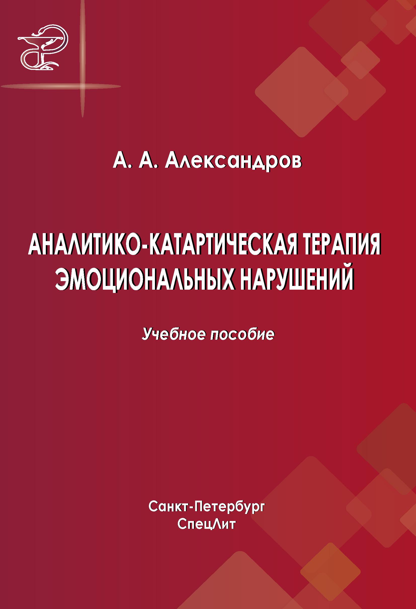 Артур Александров Аналитико-катартическая терапия эмоциональных нарушений марша лайнен когнитивно поведенческая терапия пограничного расстройства личности