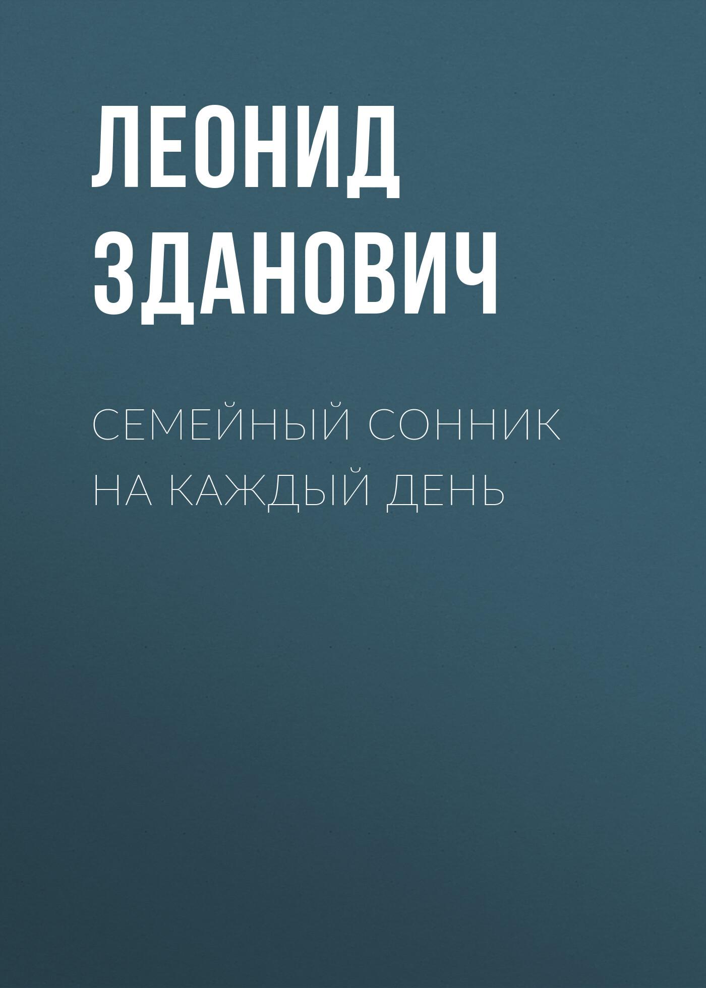 Леонид Зданович Семейный сонник на каждый день романова алена полный семейный сонник на каждый день 12 в 1