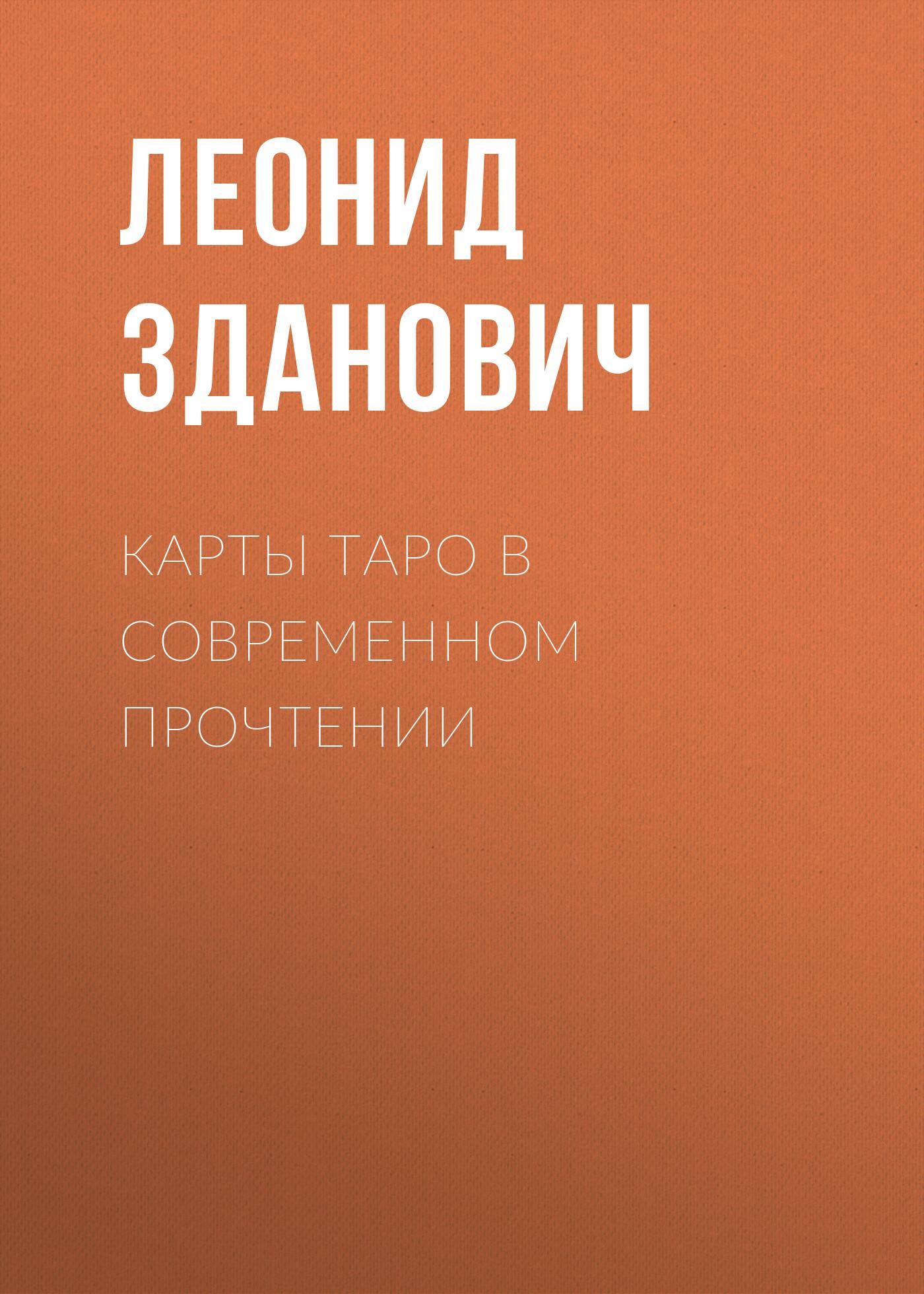 Леонид Зданович Карты Таро в современном прочтении цена в Москве и Питере