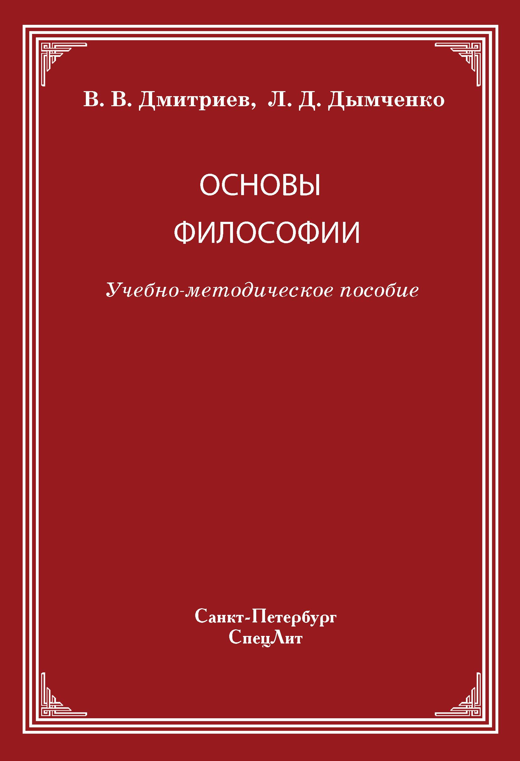 Валерий Дмитриев Основы философии цена 2017