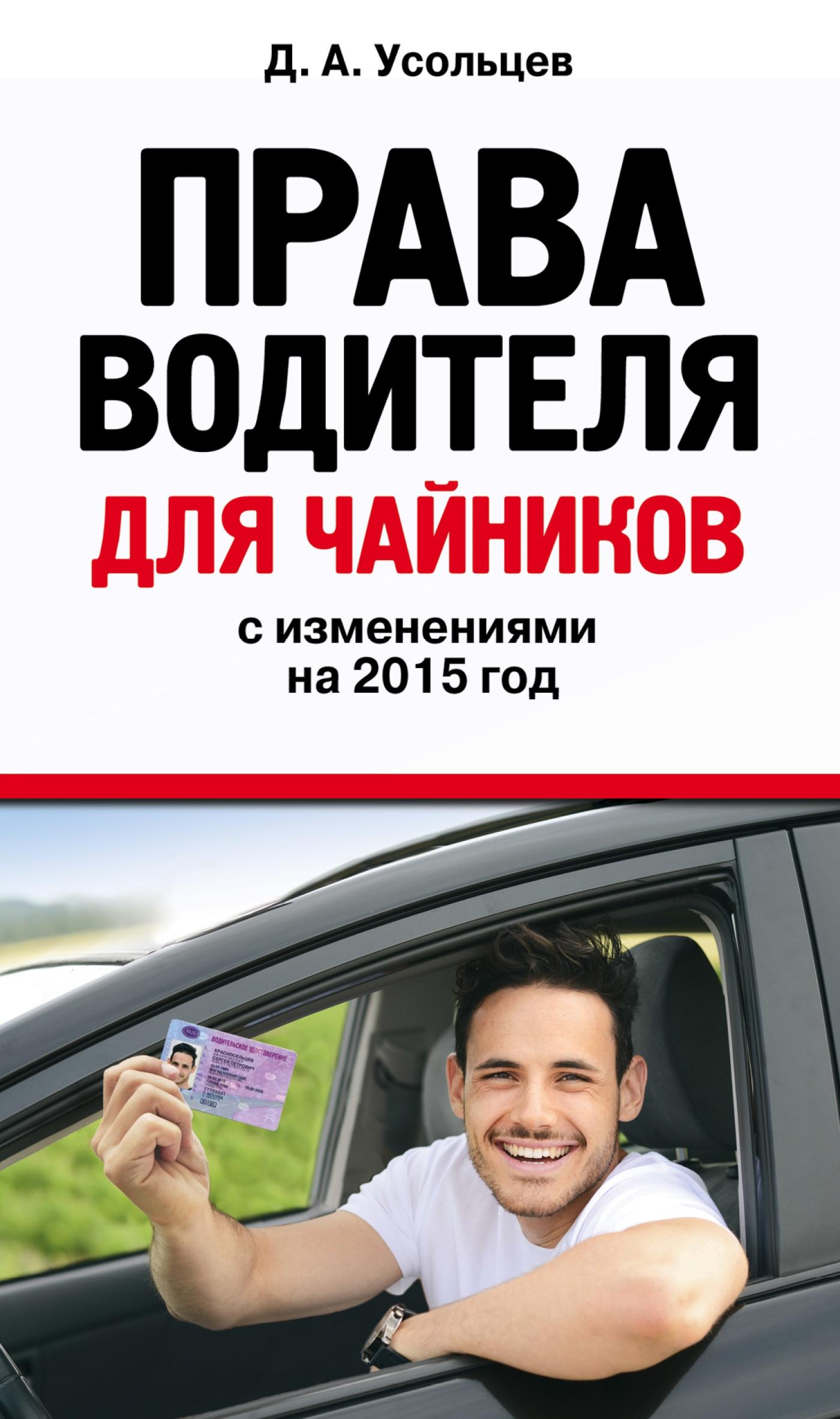 Дмитрий Усольцев Права водителя для чайников с изменениями на 2015 год д а усольцев права водителя для чайников с изменениями на 2018 год