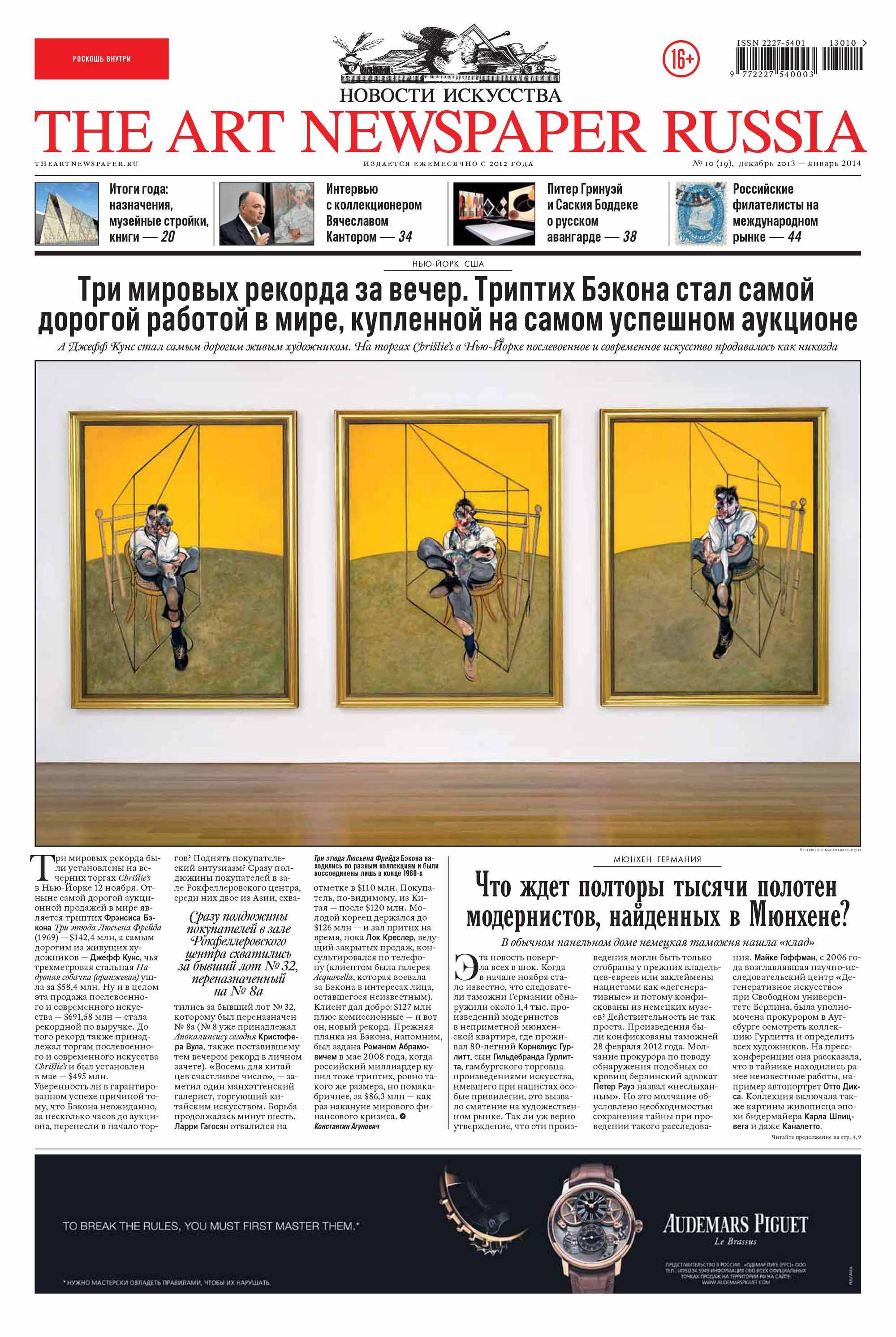 Отсутствует The Art Newspaper Russia №10 / декабрь 2013 – январь 2014 отсутствует the art newspaper russia 10 декабрь 2013 – январь 2014