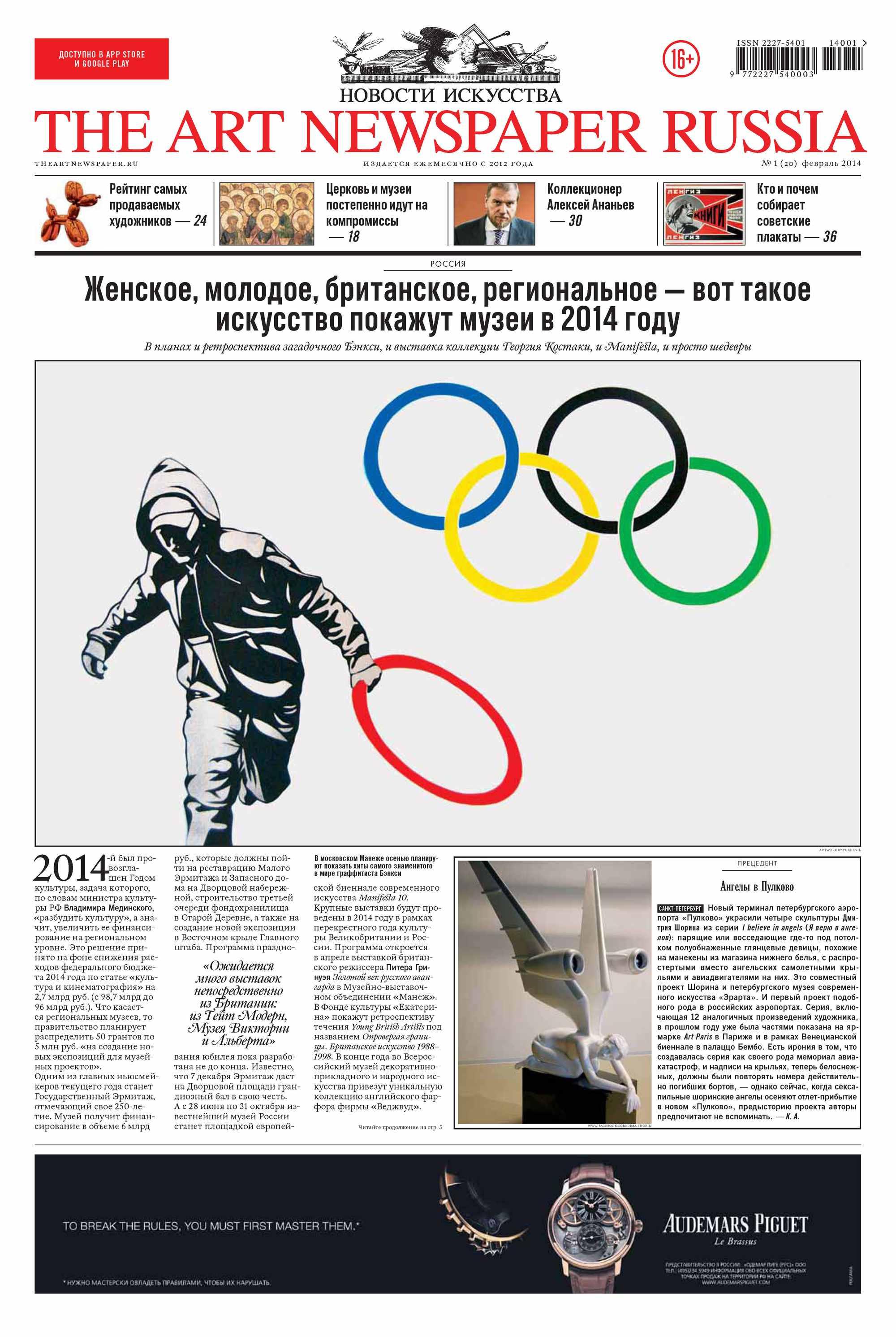 The Art Newspaper Russia №01 / февраль 2014