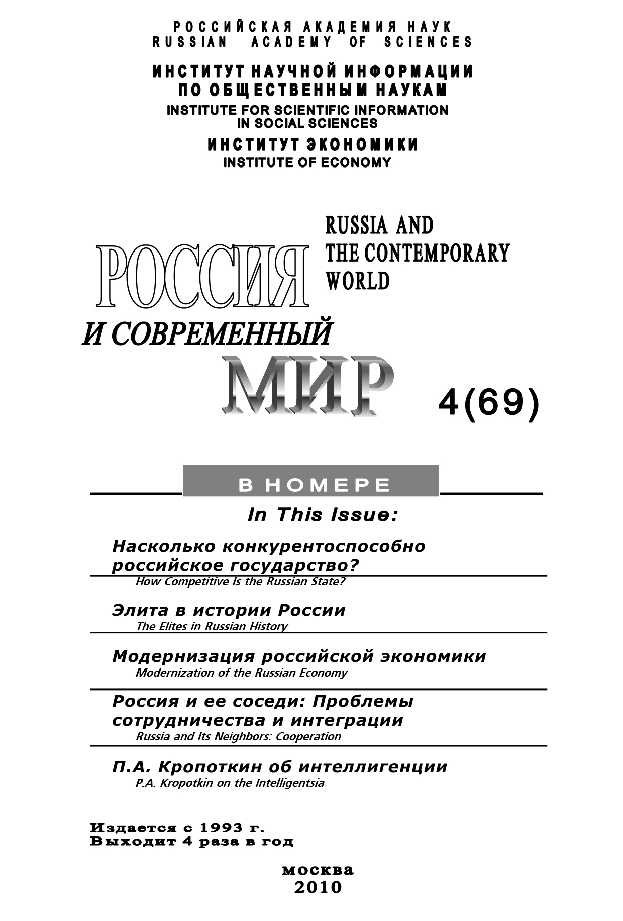 Юрий Игрицкий Россия и современный мир № 4 / 2010