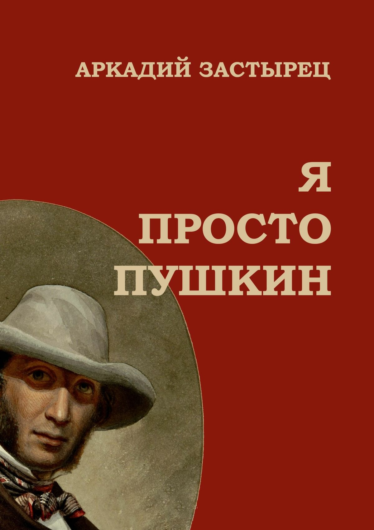 Аркадий Застырец Я просто Пушкин аркадий застырец я просто пушкин