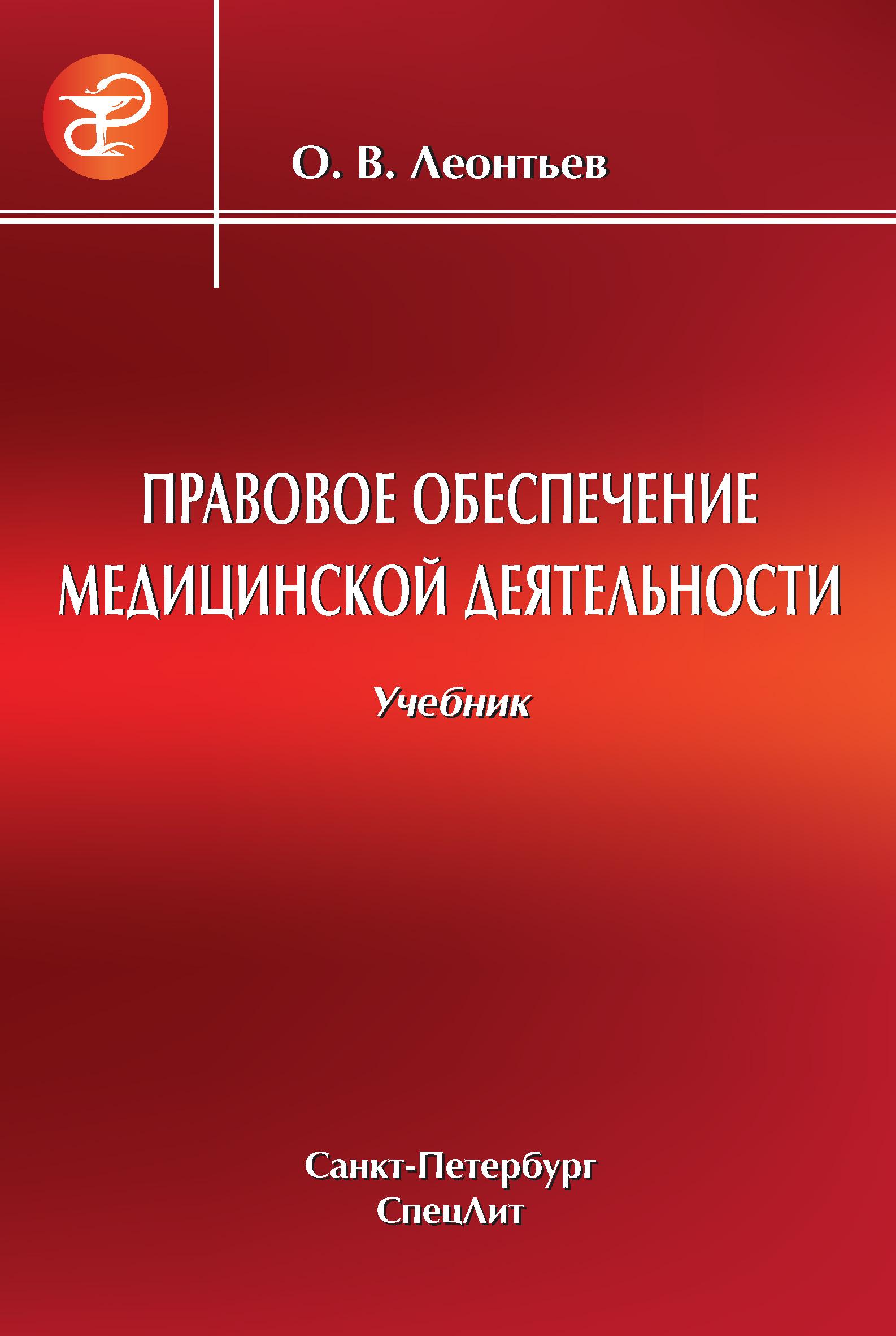 О. В. Леонтьев Правовое обеспечение медицинской деятельности правовое обеспечение профессиональной деятельности в образовательном учреждении учебник