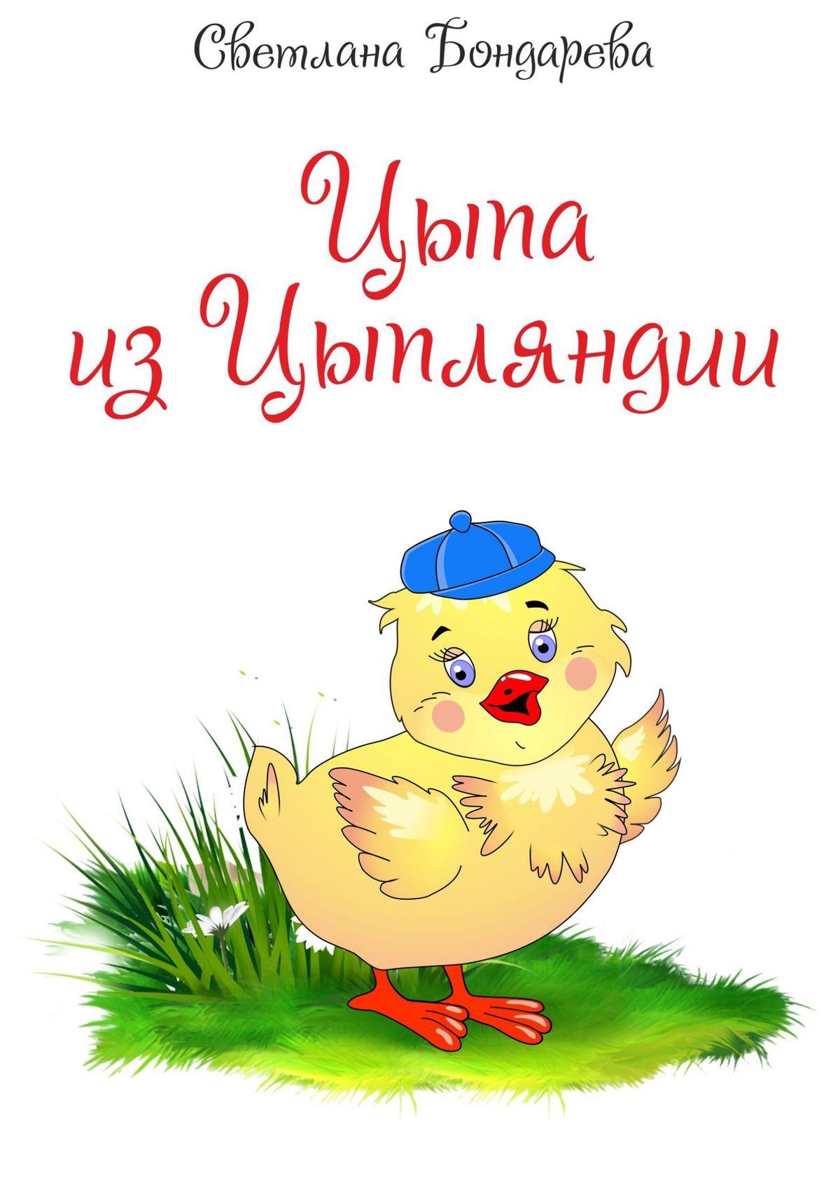 Светлана Бондарева Цыпа изЦыпляндии