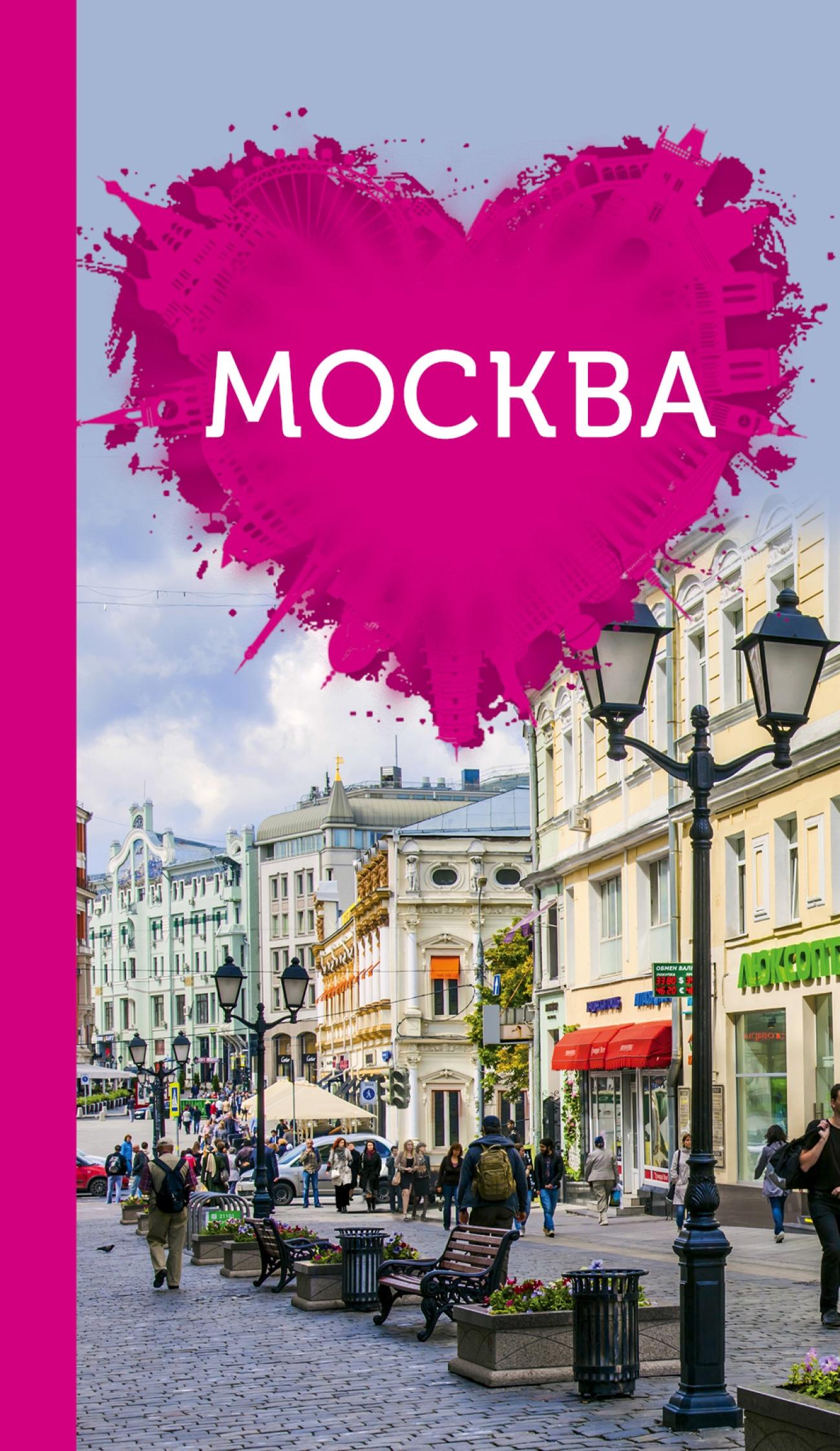Ольга Чередниченко Москва для романтиков самые популярные русские народные песни и романсы под гитару для тех кто знает и не знает ноты