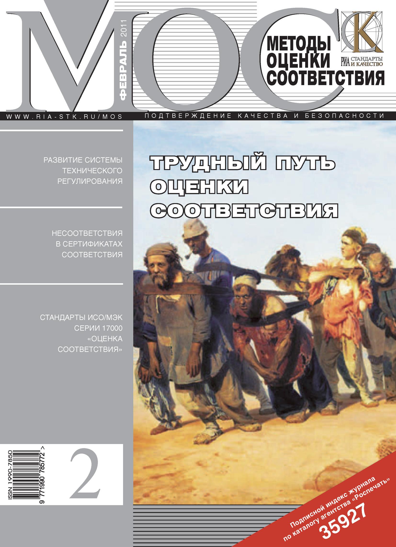 цена на Отсутствует Методы оценки соответствия № 2 2011