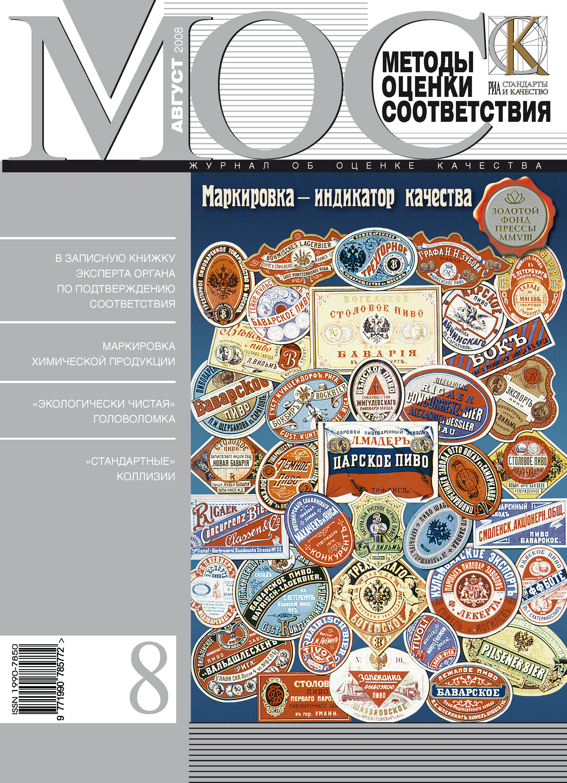 Отсутствует Методы оценки соответствия № 8 2008 отсутствует методы оценки соответствия 8 2009