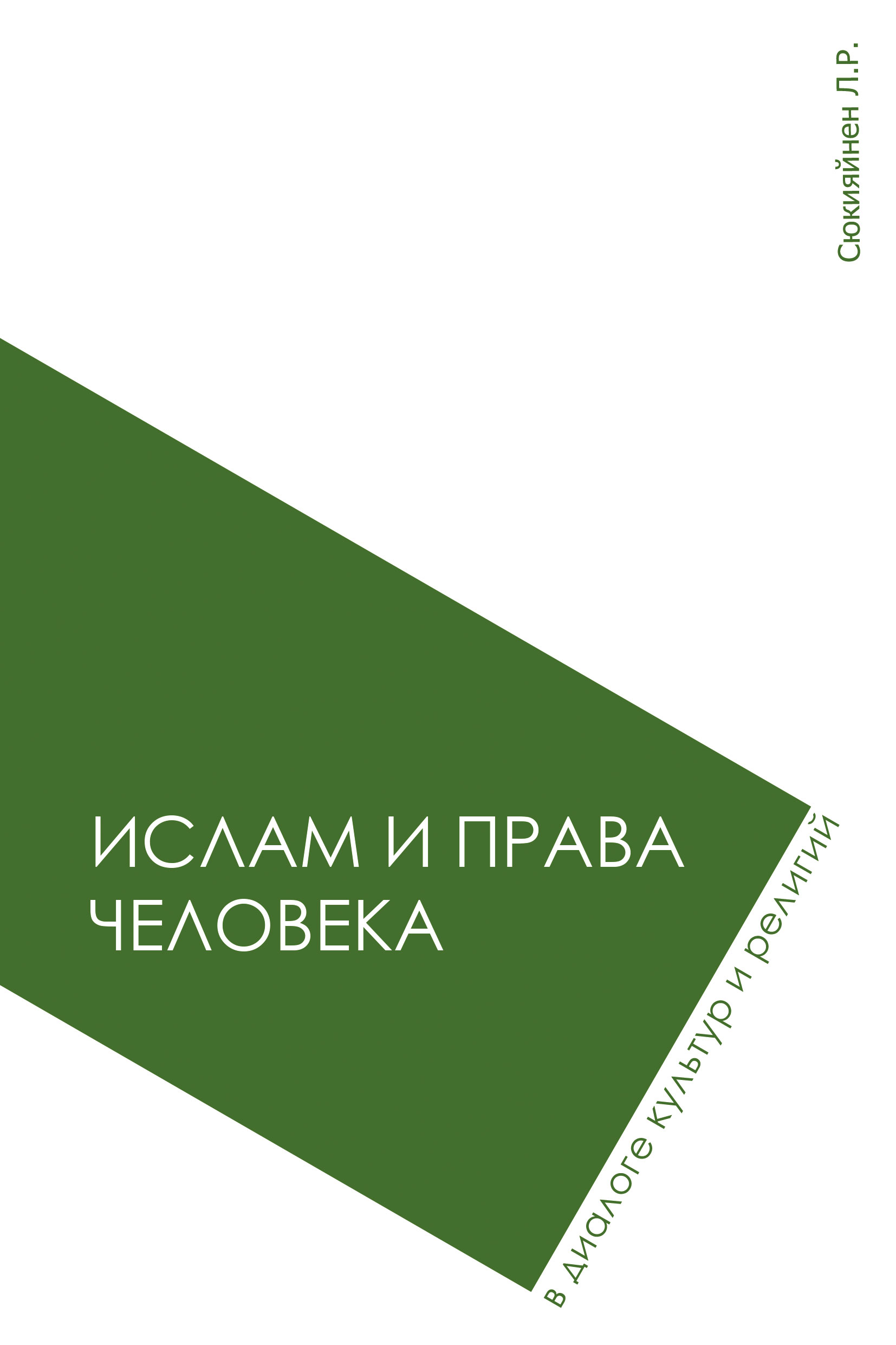 Леонид Сюкияйнен Ислам и права человека в диалоге культур и религий ш м шукуров образ человека в искусстве ислама