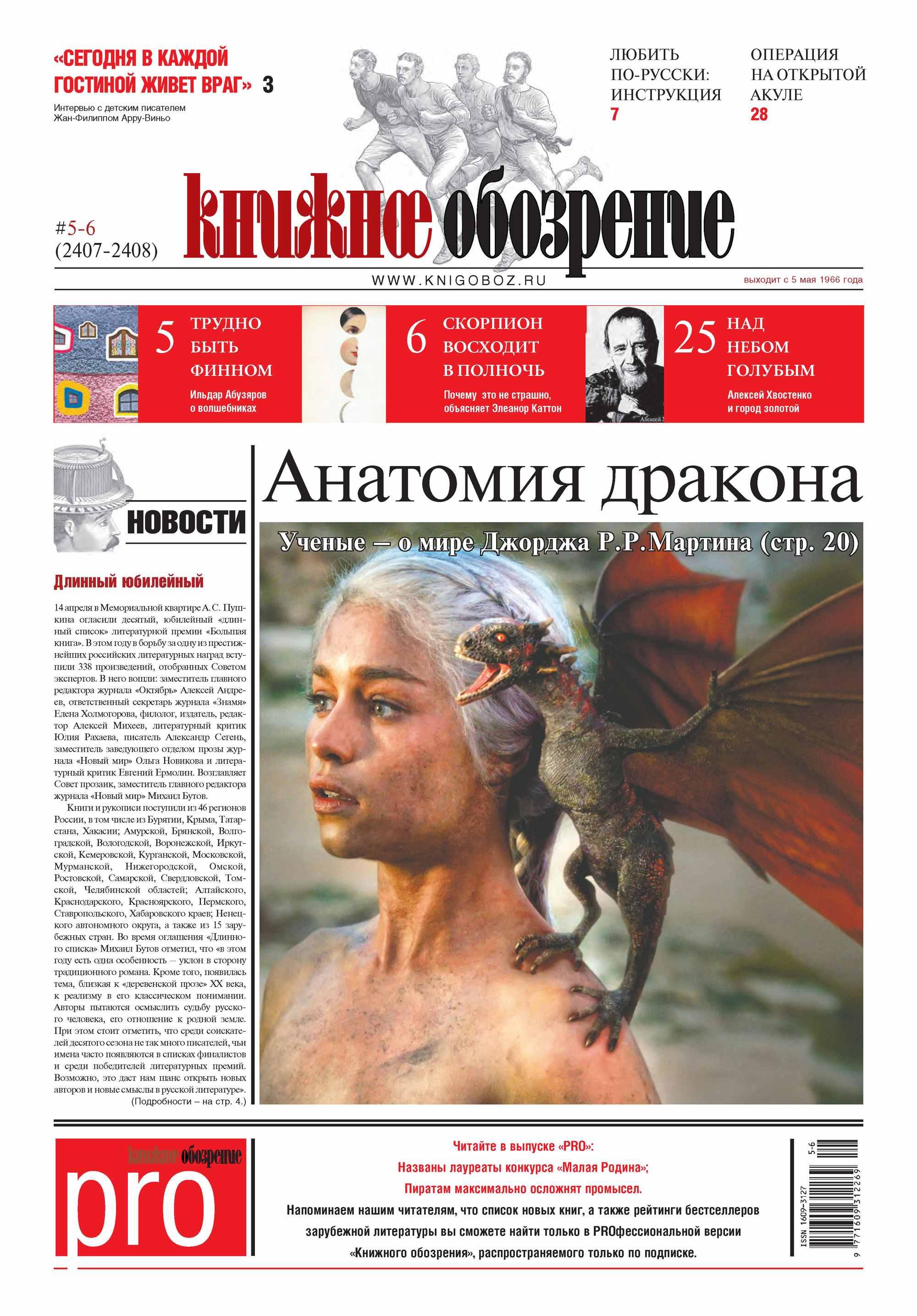 Отсутствует Книжное обозрение №05-06/2015
