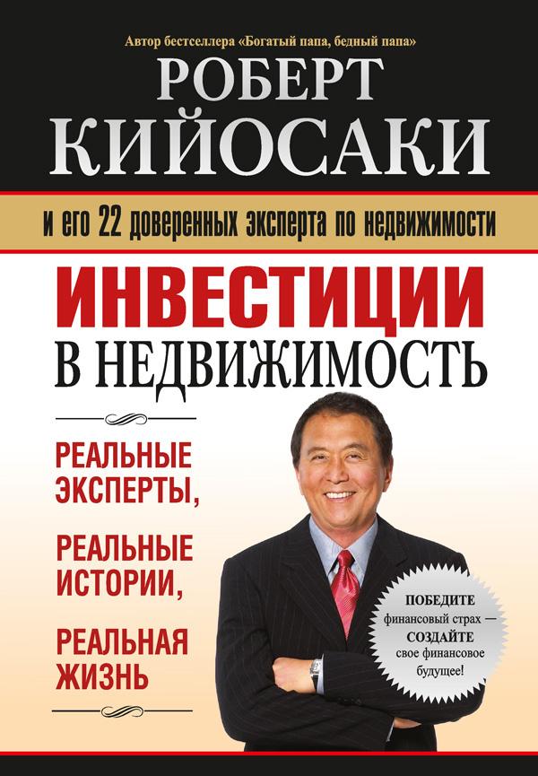 Роберт Кийосаки Инвестиции в